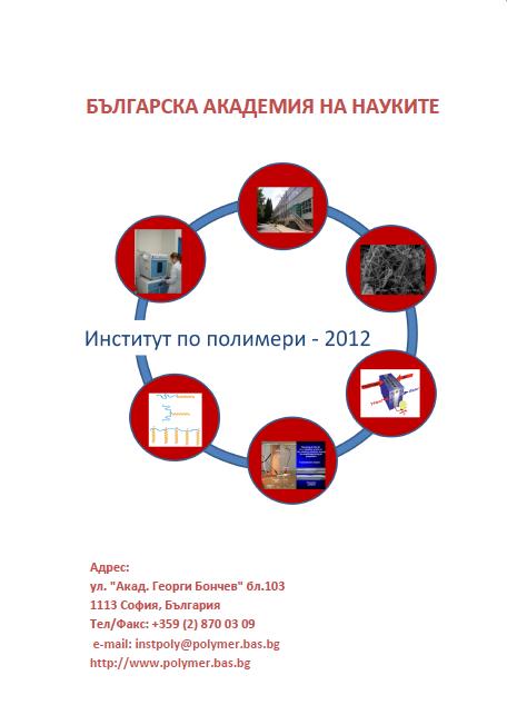 Книжка на ИП-БАН 2012 г.